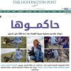 Huffington Post Arabic and the Absurdity of 'Liberal' Expectations