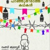 My Father Was A Freedom Fighter (Malayalam Edition)