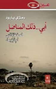 My Father Was A Freedom Fighter – Arabic Edition